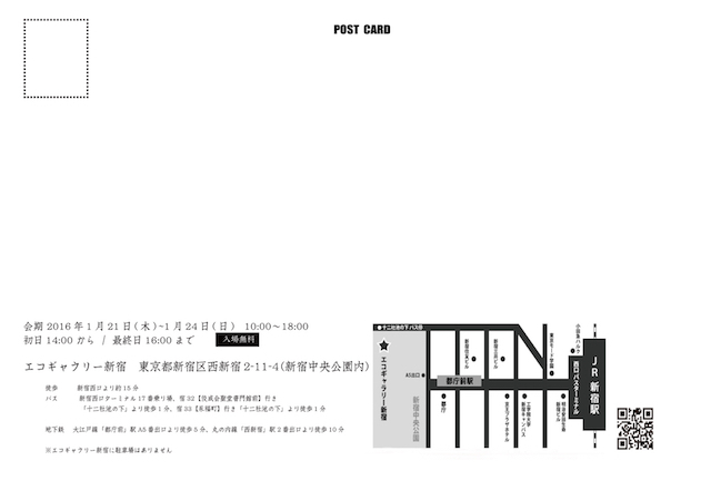 DM_1_宛名面_640.jpg