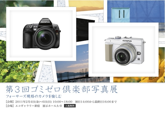 gomizero_hagaki_newsrelease_1280x879.jpg